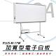 普樂士 PLUS M-17W 超薄加寬型電子白板/單片 product thumbnail 1