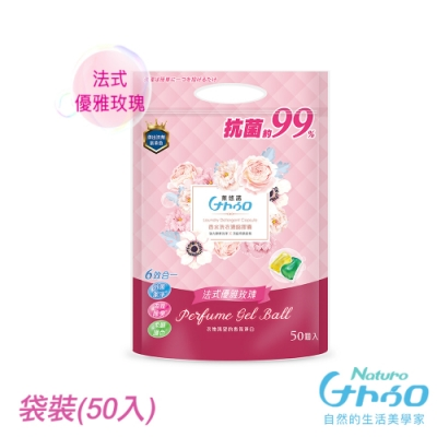 萊悠諾 NATURO 天然酵素抗菌99%香水洗衣濃縮膠囊補充包(50入)