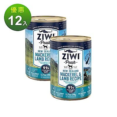 ZiwiPeak 巔峰 91%鮮肉狗罐 鯖魚羊肉 390G(一箱12罐)