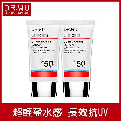 (買一送一) DR.WU全日保濕防曬乳SPF50+ 30ML
