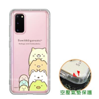SAN-X授權正版 角落小夥伴 三星 Samsung Galaxy S20 空壓保護手機殼(疊疊樂)