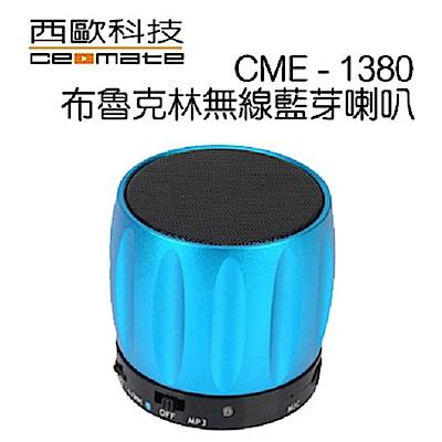 西歐科技布魯克林藍芽喇叭CME-1380(藍)