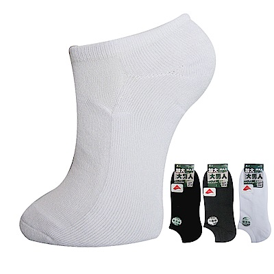 本之豐 精梳棉萊卡加大尺碼素色氣墊毛巾底船襪-12雙