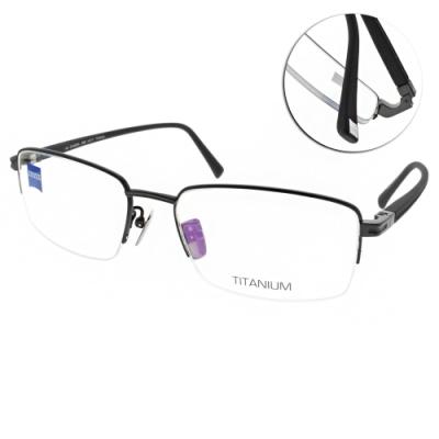 ZEISS蔡司眼鏡 β鈦材質 知性半框款/黑 #ZS40005A F099