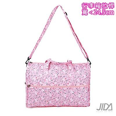 【暢貨出清】JIDA 多彩繽紛大容量收納款防潑水行李袋-4色