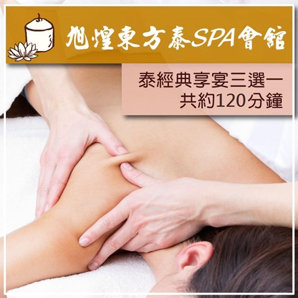 旭煌東方泰SPA會館-泰經典享宴三選一120分(活動專案)