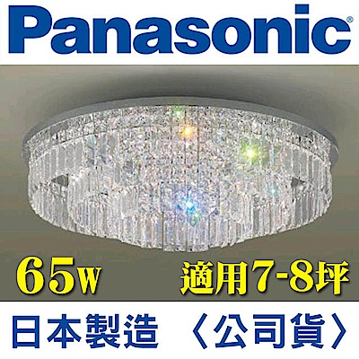 國際牌 第二代遙控頂燈  HH-LAZ600309 (水晶燈) 65W