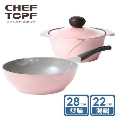 韓國 Chef Topf 薔薇系列不沾炒鍋 28 公分+不沾湯鍋22公分