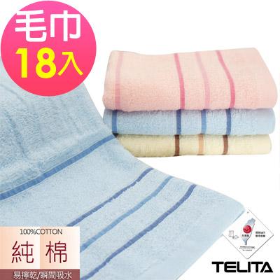 TELITA 純棉精選色紗緞條易擰乾毛巾(超值18入組)