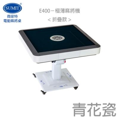 商密特 E400 極薄麻將機 折疊款 青花瓷