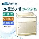 【泰浦樂】櫥櫃型水槽固定洗衣板( CB210005)