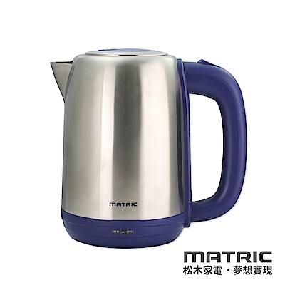 松木家電MATRIC-1.7L不鏽鋼快煮壺(MX-KT1715)