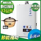 【節能補助再省1千】莊頭北TH-7139FE屋內屋外型13公升數位恆溫強制排氣瓦斯熱水器