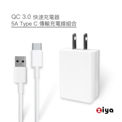 [ZIYA] 智慧型手機 USB QC3.0 充電器與Type-C快速充電線 動力組合款