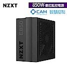 【NZXT】恩傑 E850-智慧數位監控電源供應器