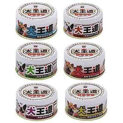 喜樂寵宴 犬王道 新鮮全肉主食罐 85G 12罐組