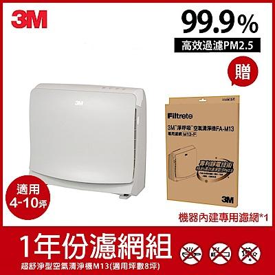 3M 超舒淨8坪空氣清淨機FA-M13/適用4-10坪(限時送專用濾網x1)