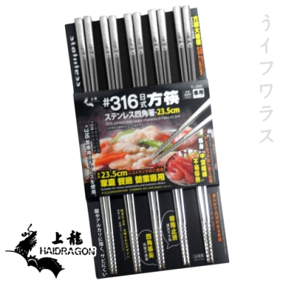 上龍 #316方形ST筷(5雙)袋X2組