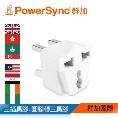 群加 PowerSync 旅行用轉接頭(UK)-三插轉三扁腳
