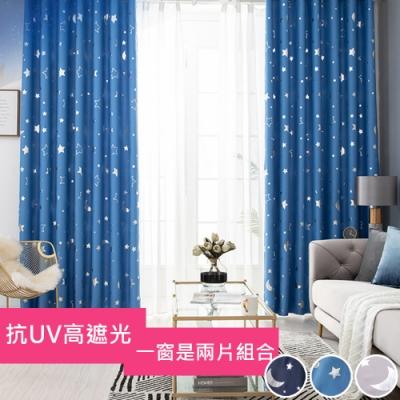 日創優品 新款式星星點燈遮光窗簾260x165cm/1窗是2片組合 (穿桿掛勾拉摺/抗UV)