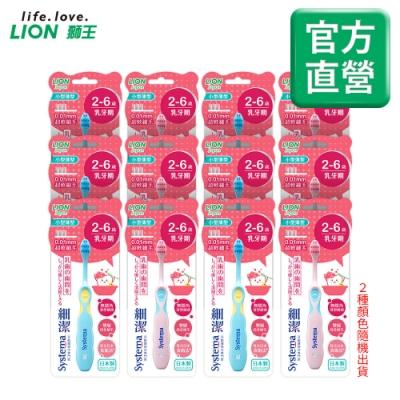 日本獅王LION 細潔兒童專業護理牙刷 2-6歲 12入組