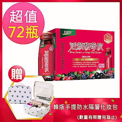 白蘭氏 活顏馥莓飲 72瓶超值組(50ml/瓶 x 6瓶 x 12盒)