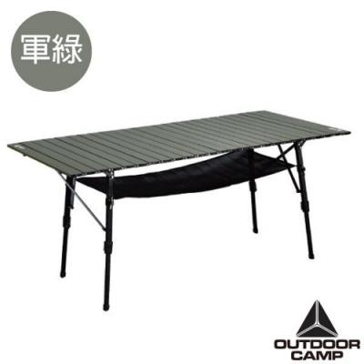 OUTDOOR CAMP 全新升等 146cm_超強快速可搭建鋁合金蛋捲桌子_軍綠