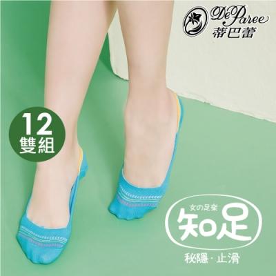[超值包] 蒂巴蕾 知足 淺口隱形襪套-波希米亞 <b>12</b>雙組