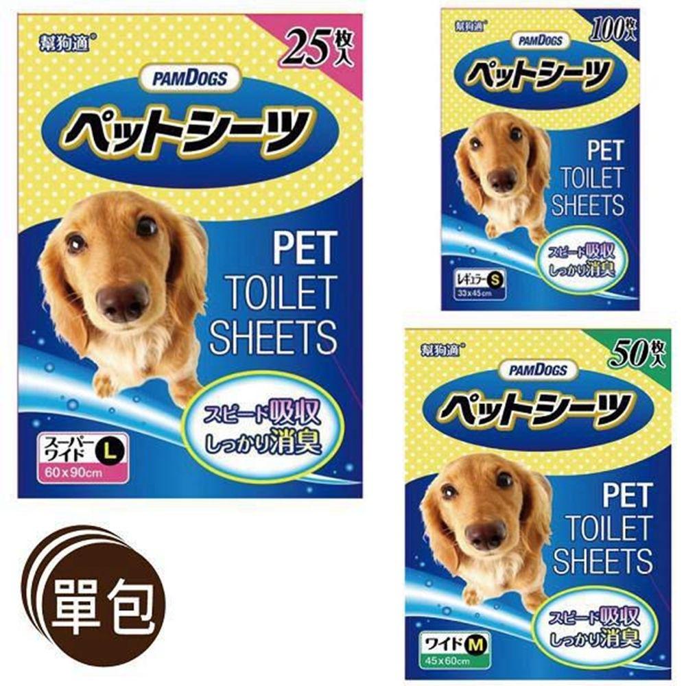 PamDogs 幫狗適 - 日本幫狗適 強力吸水尿布墊 M尺寸-單包50入(寵物尿布墊)