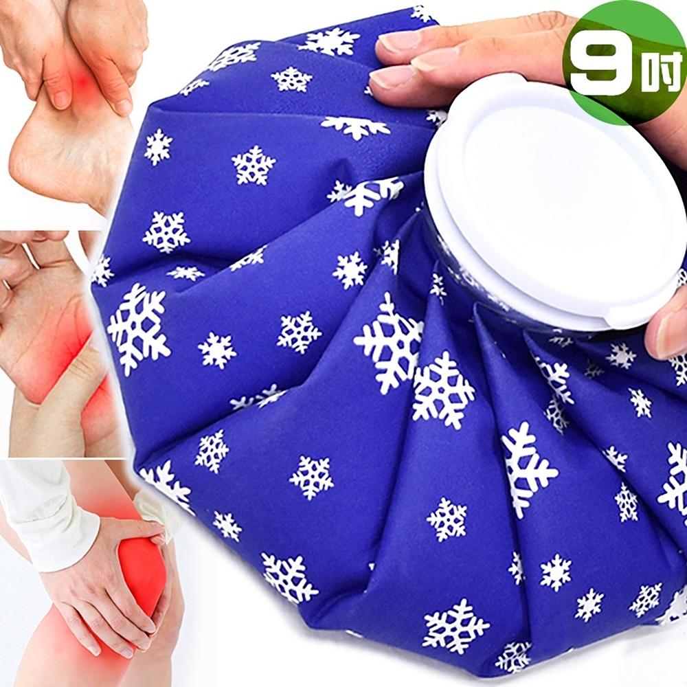 9吋兩用保溫袋M    注水冰敷袋熱敷袋