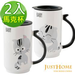 Just Home寶貝貓陶瓷附蓋馬克杯500ml(2入組)