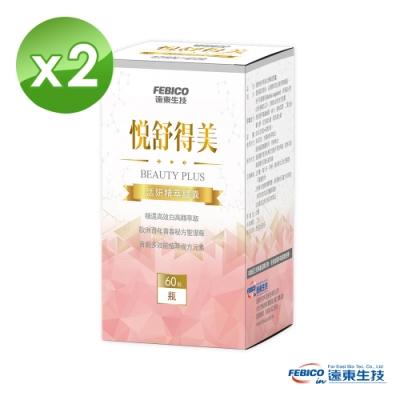 【遠東生技】悅舒得美 聖潔莓+白高顆+芝麻素活妍精萃膠囊 60粒 (2瓶組)