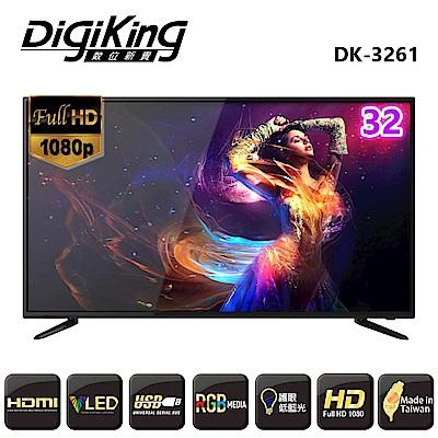 DigiKing數位新貴32吋低藍光FHD LED液晶數位視訊盒DK-3261