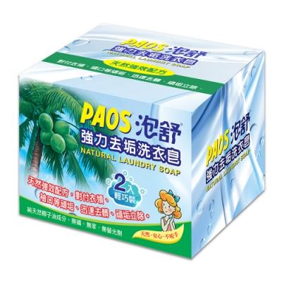 泡舒 天然肥皂-2入組
