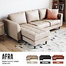 H&D AFRA阿芙拉L型皮沙發-3色