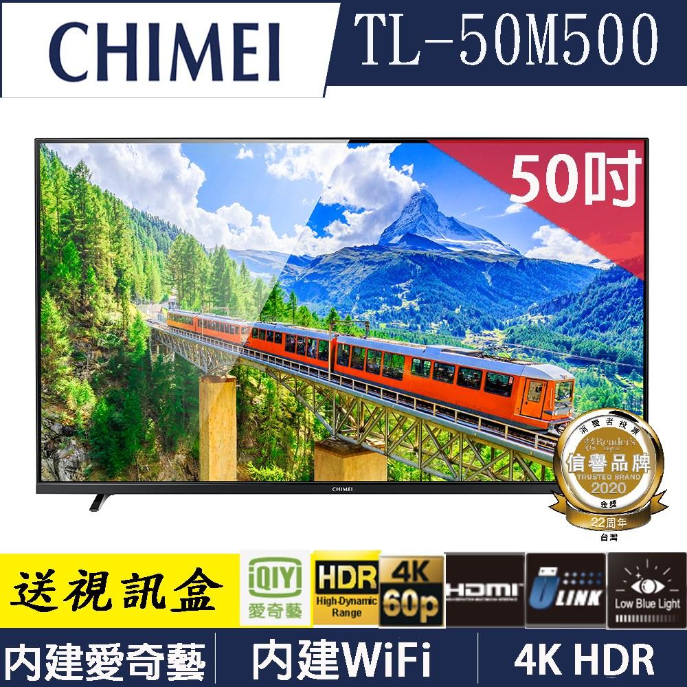 奇美CHIMEI 50型4K HDR低藍光智慧連網顯示器 TL-50M500