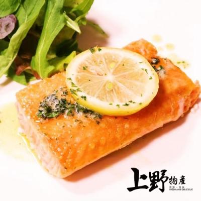 【上野物產】智利世界級 外銷歐美特優養殖鮭魚片 (250g±10%/片) x8片