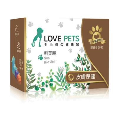 LOVE PETS 萌美麗 蔬果發酵複方膠囊 60入