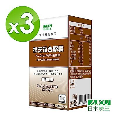 日本味王樟芝複合膠囊(45粒/盒)X3 有效日期:2020.06.07