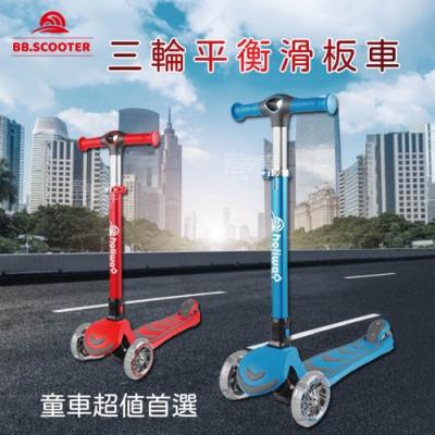 【富樂屋】哈樂維 BB.SCOOTER 三輪平衡滑板車 (不含椅墊)