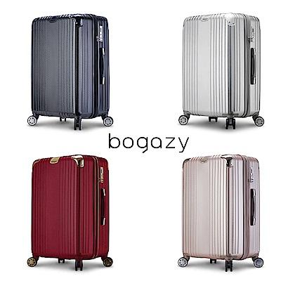 [限時搶]Bogazy 旅繪行者 20吋拉絲紋可加大行李箱(多色任選)