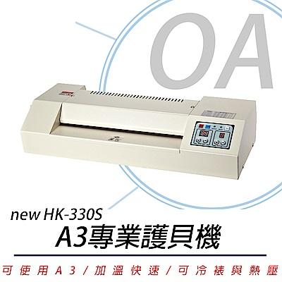 NEW HK-330S A3 六滾軸專業型鐵殼護貝機