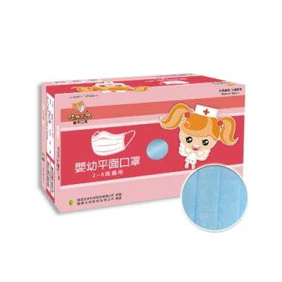 健康天使 MIT醫用嬰幼平面口罩 2~6歲-藍色(50入/盒)