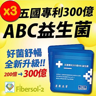 (可折折價券)【達摩本草】五國專利200億ABC益生菌30入/包 x3包