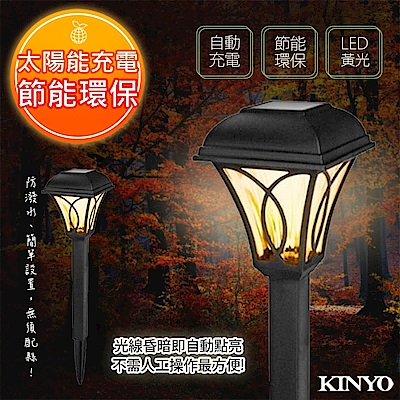 KINYO 太陽能LED庭園燈系列-日式(GL-6015)光感應開/關