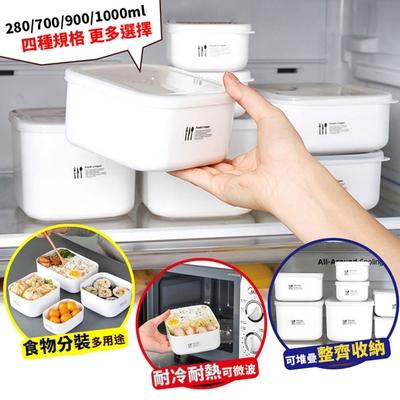 (買4送1)冰箱食品密封冷藏保鮮盒4件套(贈北歐風創意提手餐墊1入)