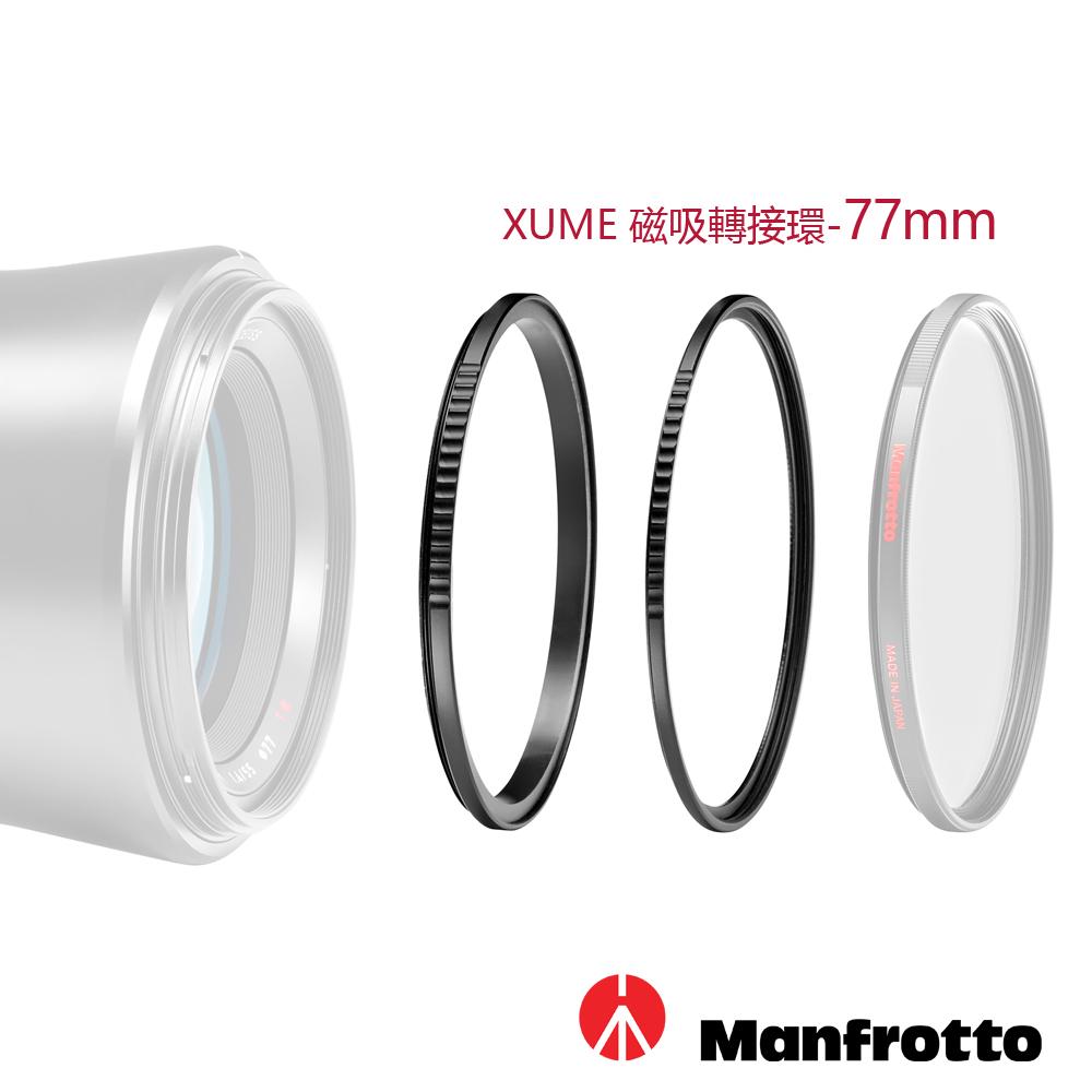 Manfrotto 77mm XUME 磁吸環組合(轉接環+濾鏡環)
