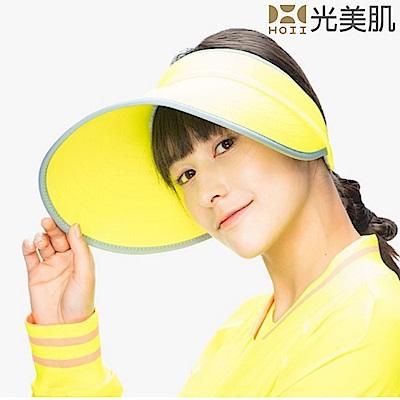 HOII光美肌-后益先進光學布-防曬輕巧摺疊美膚帽(黃光)