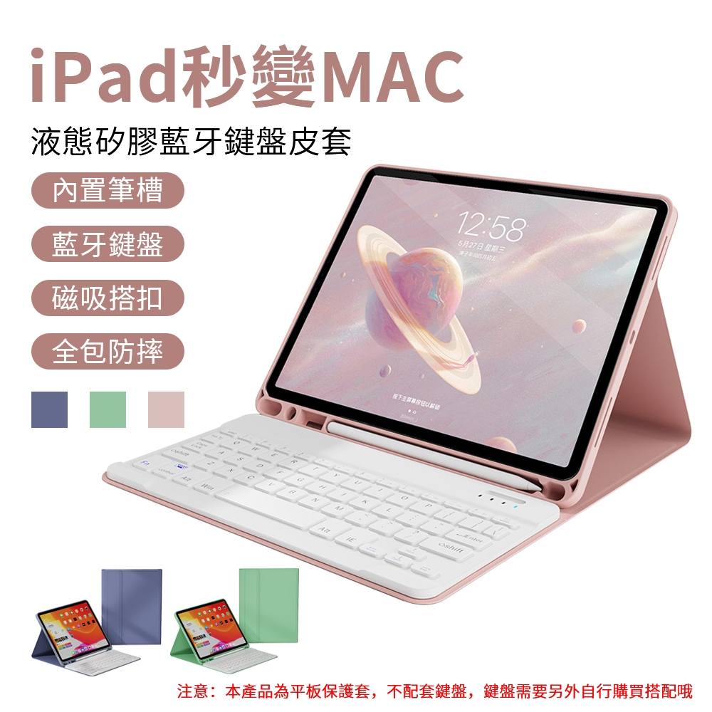 YUNMI iPad Air4 10.9吋 2020 藍牙鍵盤保護殼 智慧休眠 帶筆槽 保護套(不含鍵盤)