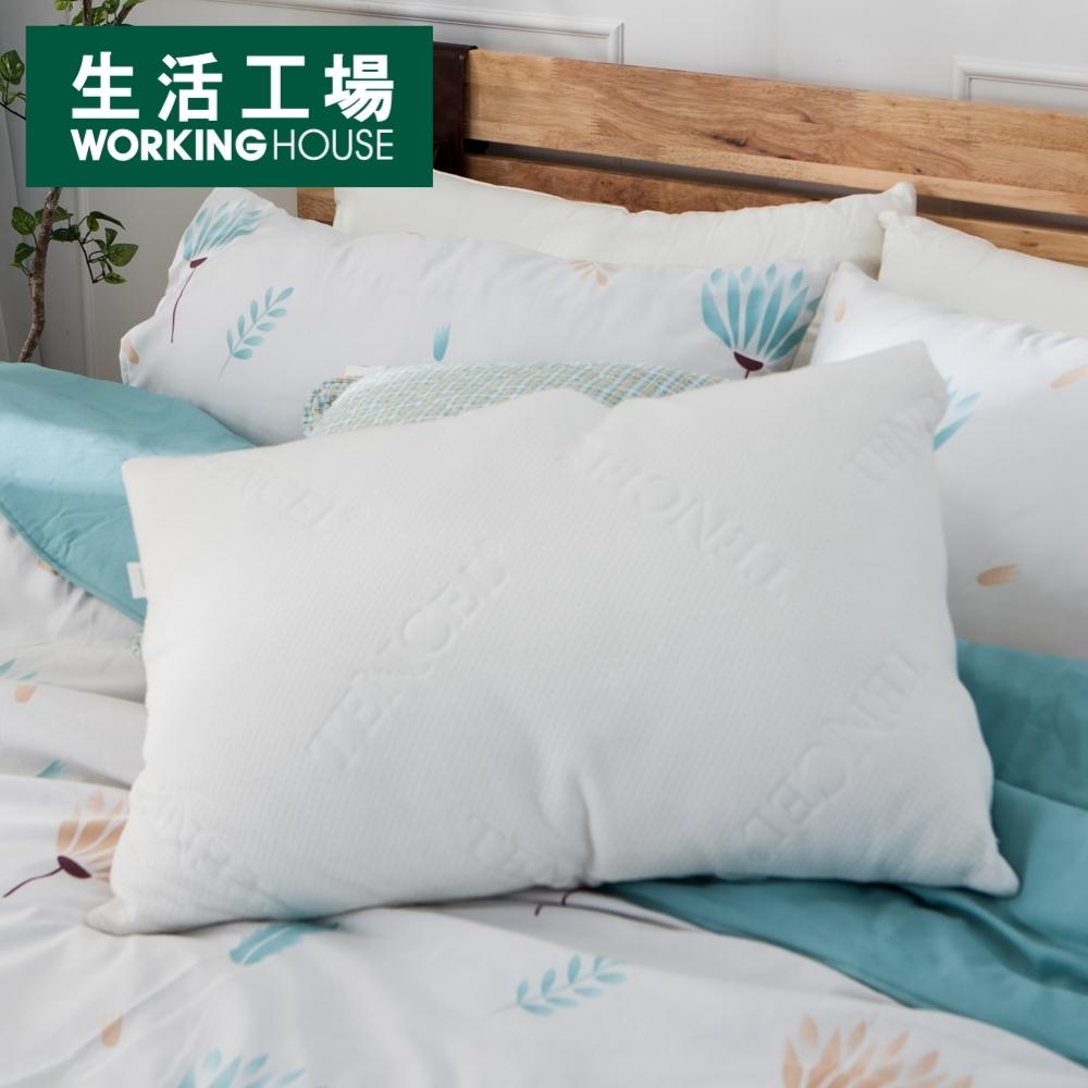 【生活工場】天絲纖柔舒眠枕